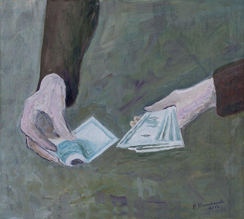 Иллюзорная власть денег